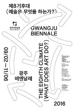 예술로 상상의 '제8세계'모색하다 - 2016 광주비엔날레