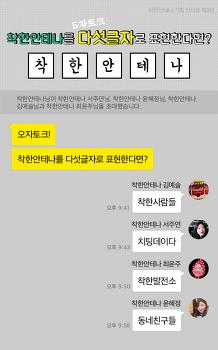 착한안테나 알아보기 / 팀원 인터뷰 3탄! - 착한안테나 5자토크