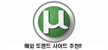 해외토렌트 사이트 추천 6월 4일자