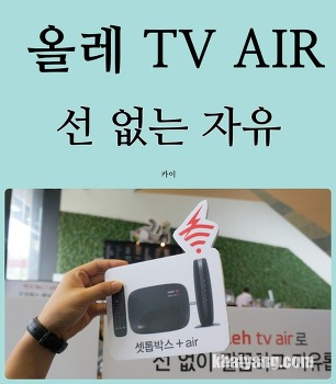 KT 올레TV 에어 무선 IPTV, 지저분한 방안의 전선 이젠 안녕!