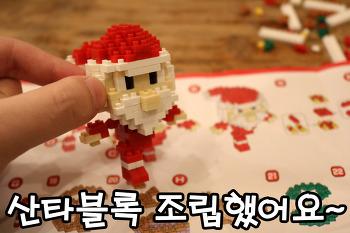 크리스마스 기념 산타할아버지 나노블럭 조립후기!