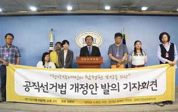 노회찬, 선거방송 수어 방영 의무화를 위한 공직선거법 개정안 발의