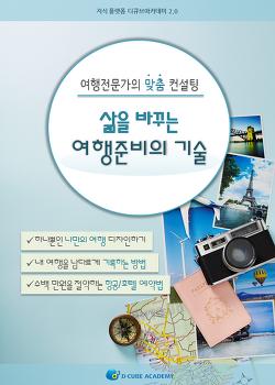 디큐브 아카데미 X 김다영의 여행강의! 삶에 지친 당신을 위한 여행 컨설팅 - 8/27