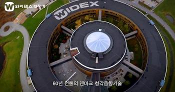 [대전보청기추천] TV조선 CF에 소개되고 있는 와이덱스보청기 대전용문센터 (웨이브히어링 직영점)