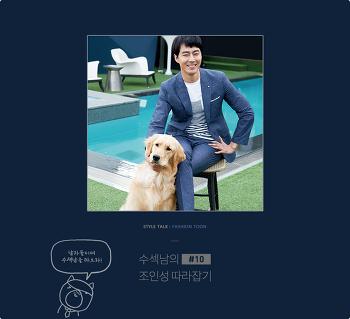[조인성 따라잡기10]패션독 황달이_ 수섹남의 파크랜드 조인성 따라잡기 #멋진 포즈