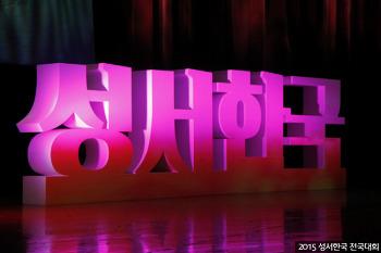 2015 전국대회 뉴스레터 (8월 8일)