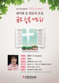 [7월 7일] 새가족 및 전도자 초청 금요 축복 기도회 - 순복음강남교회