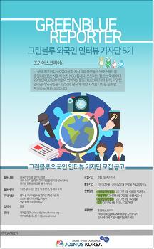 [공지]그린블루 외국인 인터뷰 기자단 (6기) 모집 안내