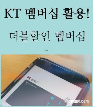 KT 멤버십 제대로 활용하기! 2배 할인 더블할인, 이마트 할인쿠폰