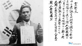[이상한 역사] 윤봉길 선언문 - 중국?을 침략하는 적의 장교를 도륙