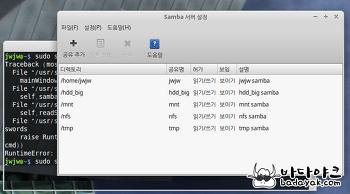 """우분투 잘 되던 삼바 서버 외부 접속이 안 될 때, system-config-samba Traceback (most recent call last): File """"/usr/sbin/system-config-samba"""", line 45, in <module> 에러"""