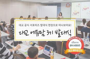 대교 에듀맘 3기 공식 서포터즈 발대식의 현장 속으로!