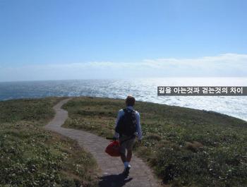 길을 아는것과 걷는것의 차이