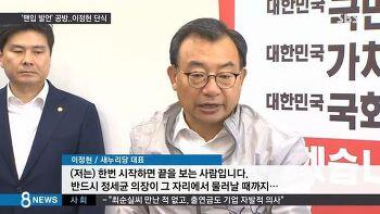 김성근 우스갯소리의 계승, 이정현은 이정현으로 반박된다