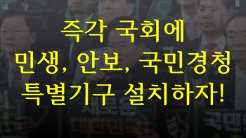 정동영, '즉각 국회에 민생, 안보, 국민경청 특별기구 설치하자'