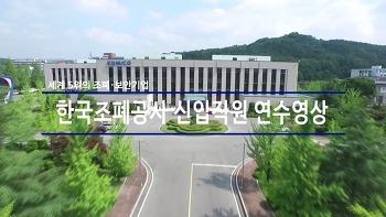한국조폐공사 2017 신입직원 연수 영상 대공개!