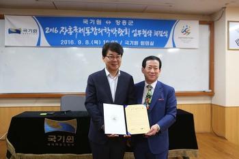국기원-장흥군 업무협약 체결식