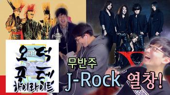 오덕포텐 2화 하이라이트 영상(2) '무반주 J-Rock 열창!'