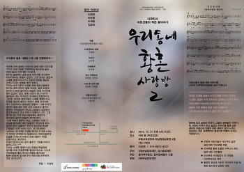 하남문화재단 <우리동네 황혼사랑방 2> 다큐영상제작. 2013. 12.