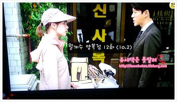 월계수 양복점 신사들 12화, 명장면으로 다시 보기 (KBS 방송 중 이미지 활용)