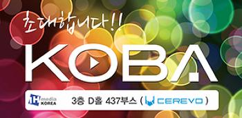 [IH미디어] 2015 KOBA 전시회 - IH미디어 부스