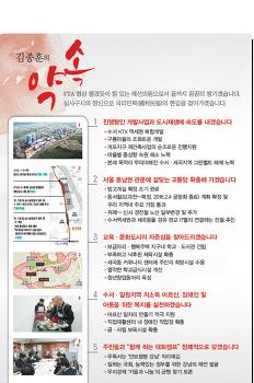 [약속] 김종훈의 강남(을) 지역발전을 위한 약속(1편)