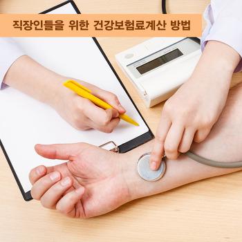 직장인들을 위한 건강보험료계산 방법