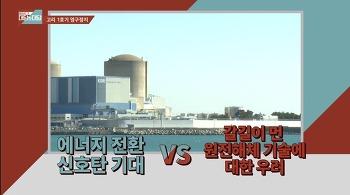 대담한대담 14회 - 기장AI재발 / 삼진어묵 가고 환공어묵 / 고리1호기 폐쇄