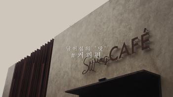 [남이섬] 남이섬의 '맛' - 커피 편