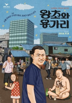 <왕초와 용가리> 상영일정 & 인디토크(GV) _10월 10일 종영