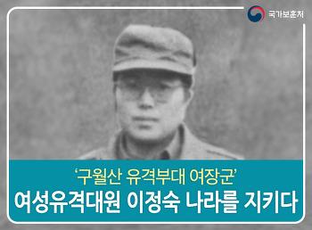 '구월산 유격부대 여장군' 여성유격대원 이정숙 나라를 지키다