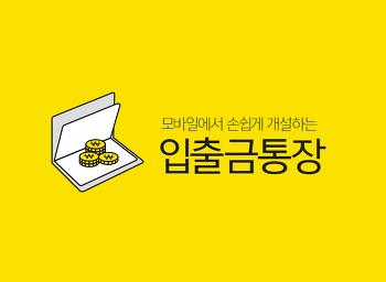 모바일에서 손쉽게 개설하는 카카오뱅크 입출금통장!