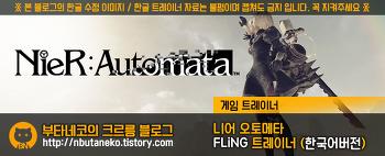 [니어 오토마타] NieR : Automata v1.0 - U20170428 트레이너 - FLiNG +18 (한국어버전)