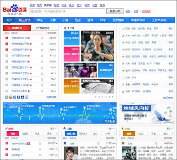 중국 실시간 검색어 순위 사이트
