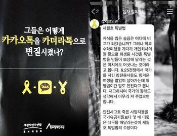 네티즌 수사대 자로의 카카오 스토리채널을 오픈했습니다