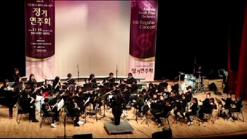 제4회 안성 청소년 플릇 오케스트라 정기연주회.(영상 7.)
