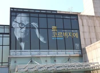르 코르뷔지에 전 전시회, 예술의전당 건축의 거장과 콜라보한 LG 시그니처 올레드 UHD TV