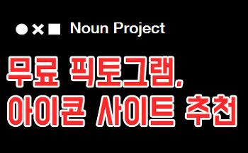 thenounproject(더나운프로젝트), 무료 아이콘,심볼,픽토그램 사이트 추천