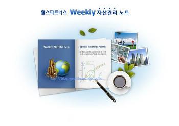 [Weekly] 자산관리 노트 - 2013년 3월 3주차