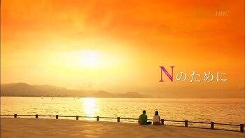 N을 위하여 (2014) Nのために