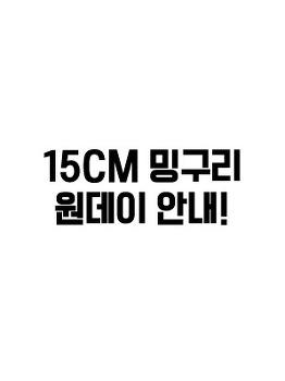[마감]15cm 밍구리 원데이 안내