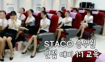 항공사 승무원 면접 코칭 부산,경남 추천 스타코 STACO