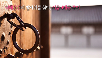[여행] 영화 속 덕혜옹주가 뛰어놀던 그곳이 궁금해? 서울 4대궁 투어 소개
