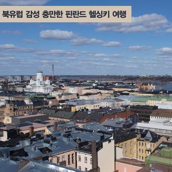 북유럽 감성 충만한 핀란드 헬싱키 여행