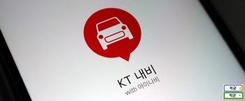 아이폰7 플러스 네비게이션 앱, KT 내비 with 아이나비