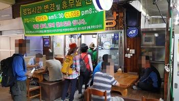 진주맛집 제일식당 육회비빔밥