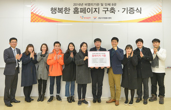 재단법인 행복ICT, 사회복지기관 8곳에 웹사이트 기증
