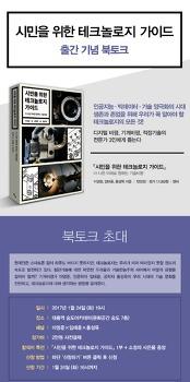 책 <시민을 위한 테크놀로지 가이드> 출간 기념 북토크가 열립니다! :)