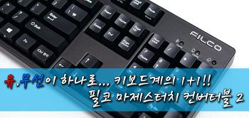 iomania제공 필코 마제스터치 컨버터블 2 숙성된 리뷰~~