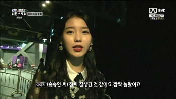 141210 Mnet 2014 MAMA 히든스토리-아이유&송승헌.LAPUTA